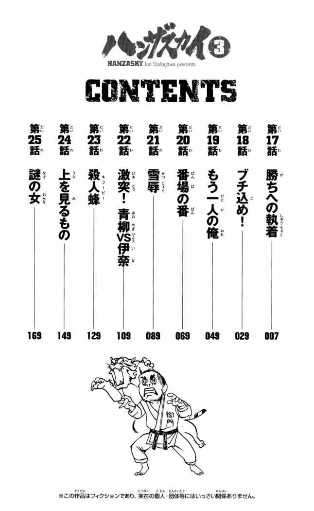 http://c5.ninemanga.com/es_manga/11/587/285490/0f0daf20cf5762ce062c08441286d72d.jpg Page 7