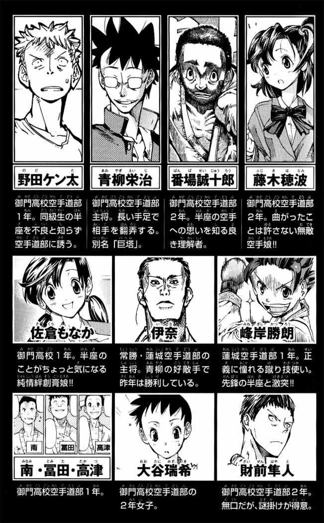 http://c5.ninemanga.com/es_manga/11/587/285490/1fc39d43e2c6c57fbc130081b3a50ddf.jpg Page 6