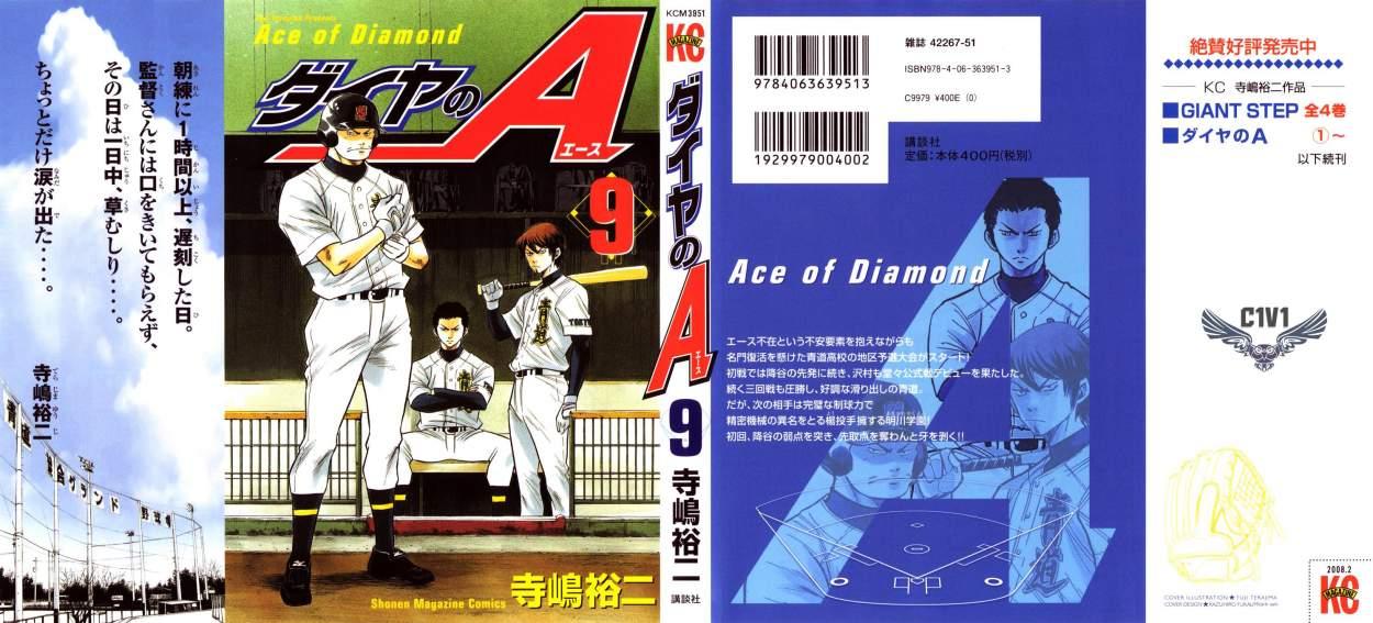 http://c5.ninemanga.com/es_manga/24/1752/389517/389517_2_876.jpg Page 2