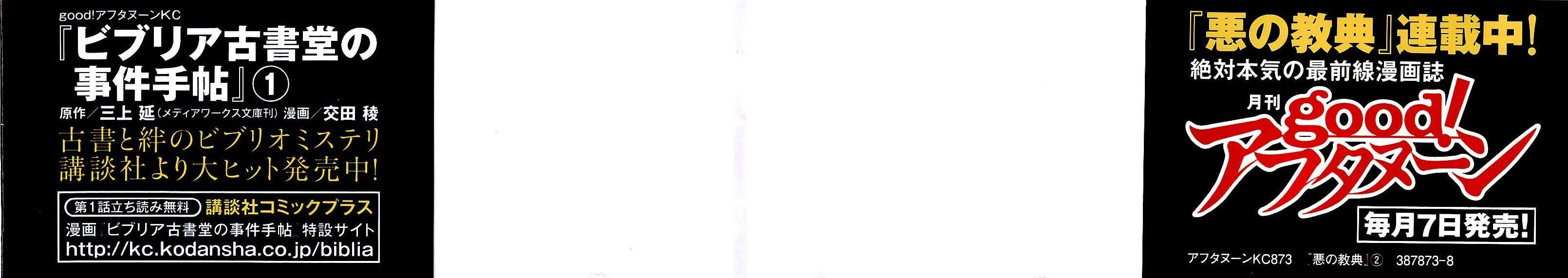 http://c5.ninemanga.com/es_manga/3/19523/468638/bc0c06456b3c6d29acf100c89ee9b1d3.jpg Page 3