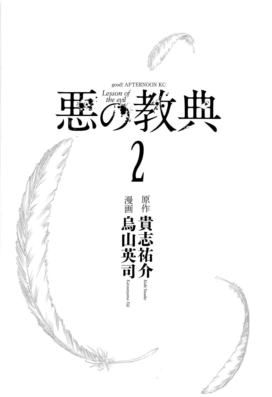 http://c5.ninemanga.com/es_manga/3/19523/468638/db68512896941514a089c37392f0683b.jpg Page 4