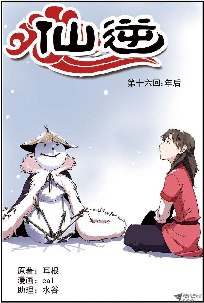 http://c5.ninemanga.com/es_manga/45/16237/392800/fa7518562603d5c4a7ad69e2e5726f5f.jpg Page 2