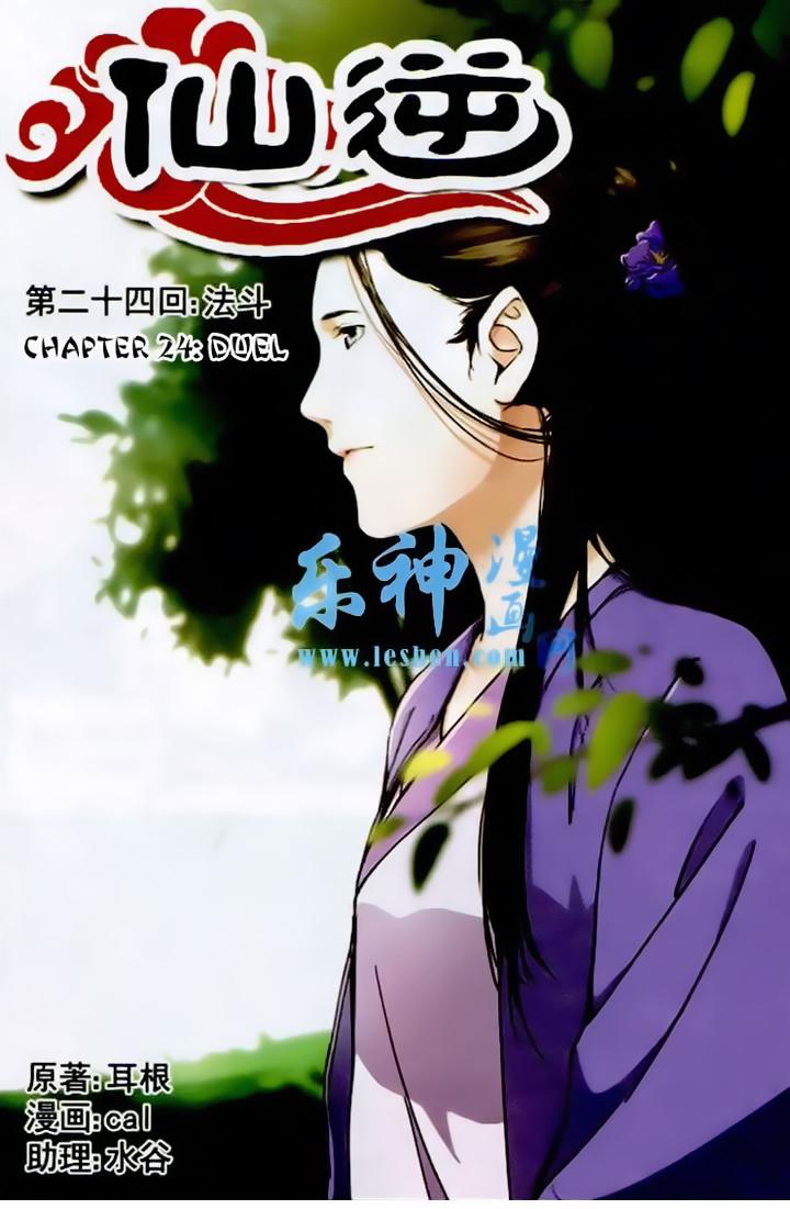 http://c5.ninemanga.com/es_manga/45/16237/392808/2eb55386149802d9a239da25663de760.jpg Page 2