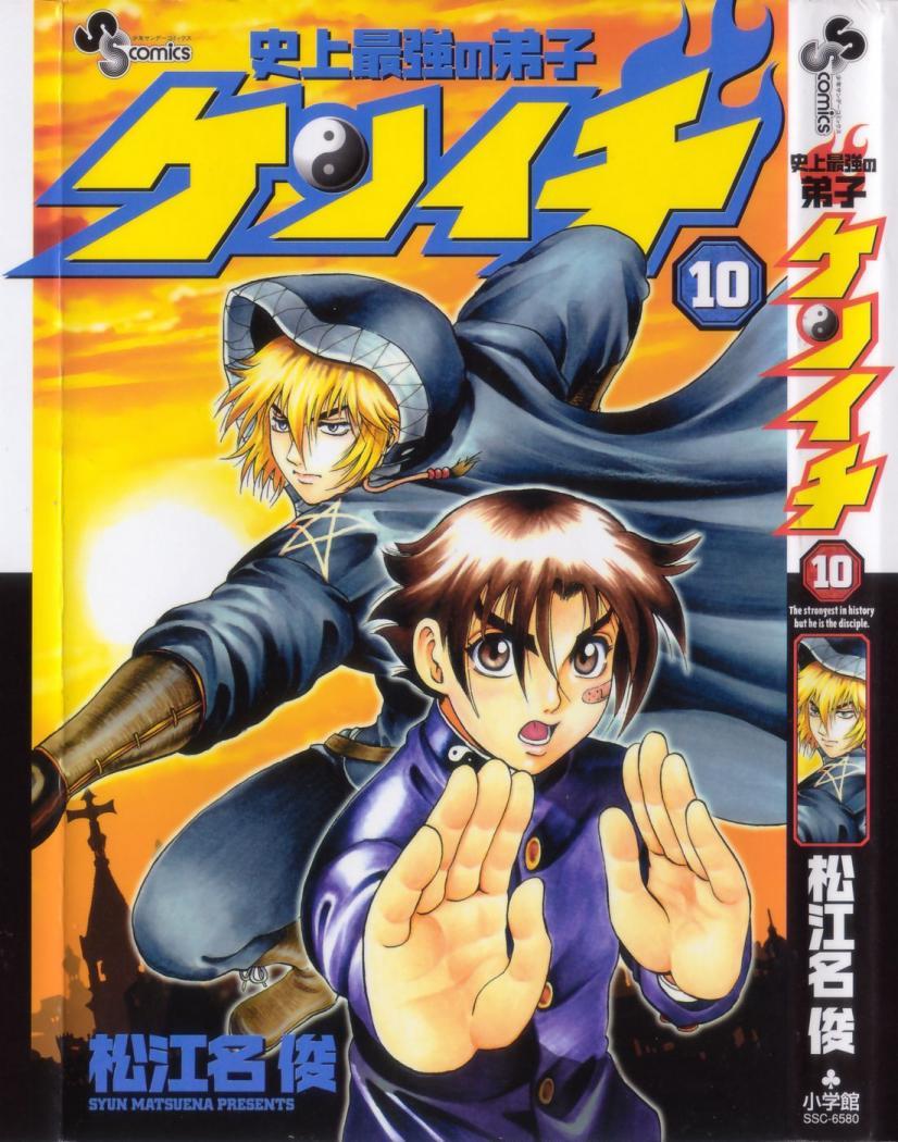 Kenichi el discipulo mas fuerte de la historia 81