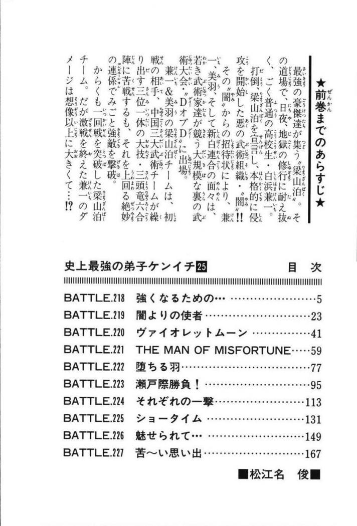 Kenichi el discipulo mas fuerte de la historia 218