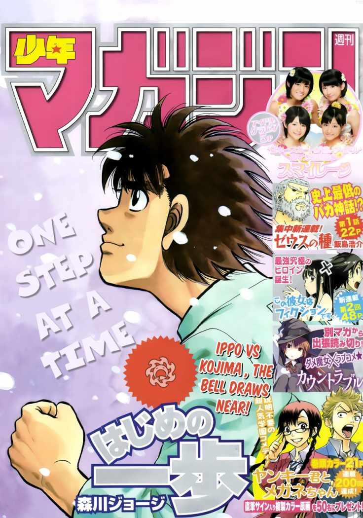 http://c5.ninemanga.com/es_manga/52/180/198645/1ff499dfd246597828e415c43589fb4f.jpg Page 1
