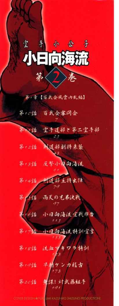 http://c5.ninemanga.com/es_manga/53/501/274046/27f401111d659095fc1de22a7895585f.jpg Page 3