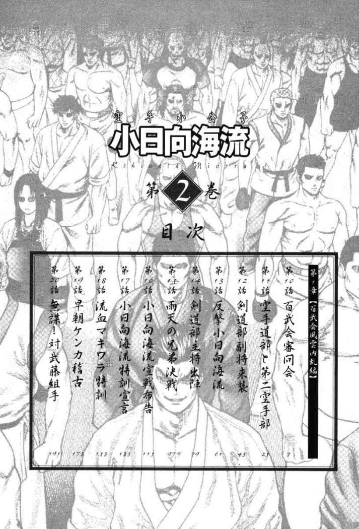 http://c5.ninemanga.com/es_manga/53/501/274046/f55e60acffb1a69a5ecc2abef59c8665.jpg Page 7