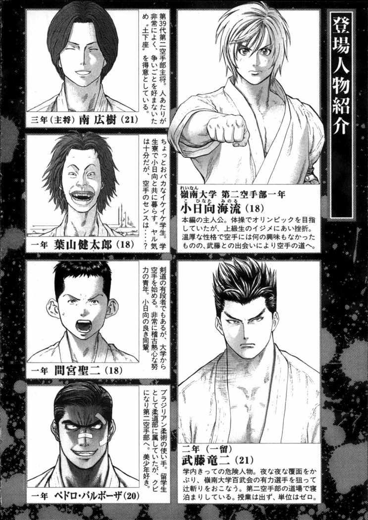 http://c5.ninemanga.com/es_manga/53/501/274108/2c3704b997882270404d5380266826ec.jpg Page 5