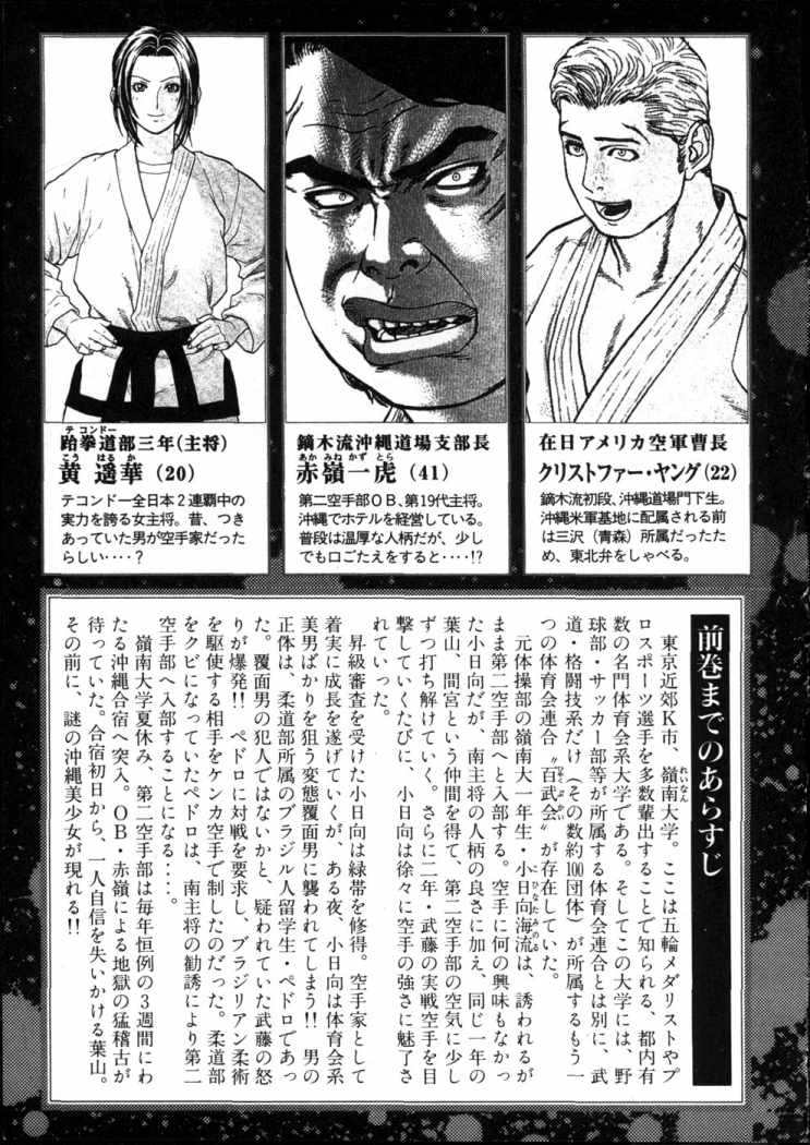 http://c5.ninemanga.com/es_manga/53/501/274108/c43ccefdf21cc037c57d54db312648ff.jpg Page 6