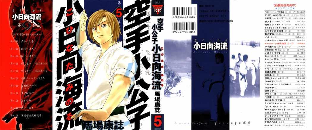 http://c5.ninemanga.com/es_manga/53/501/274108/e2466f2ce14a80753db5a8dce2f24a52.jpg Page 1