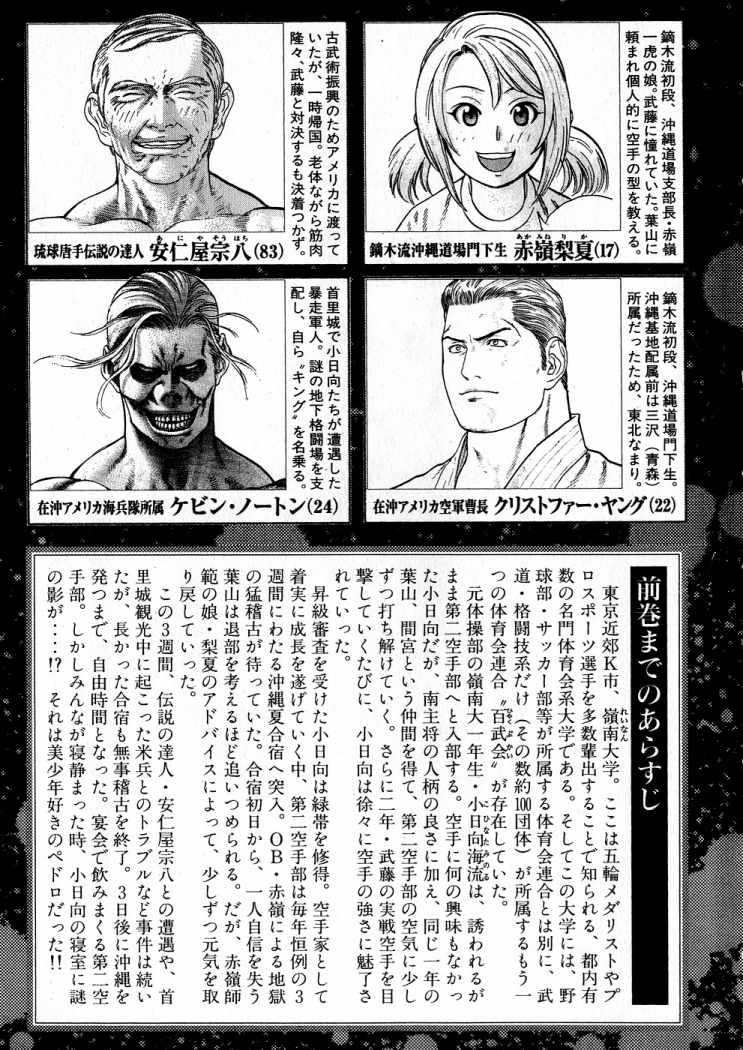 http://c5.ninemanga.com/es_manga/53/501/274128/9ceee7501ba30946fab8728aec06a9f5.jpg Page 3