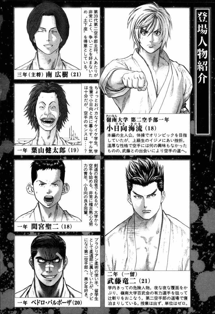 http://c5.ninemanga.com/es_manga/53/501/274171/7f975a56c761db6506eca0b37ce6ec87.jpg Page 8