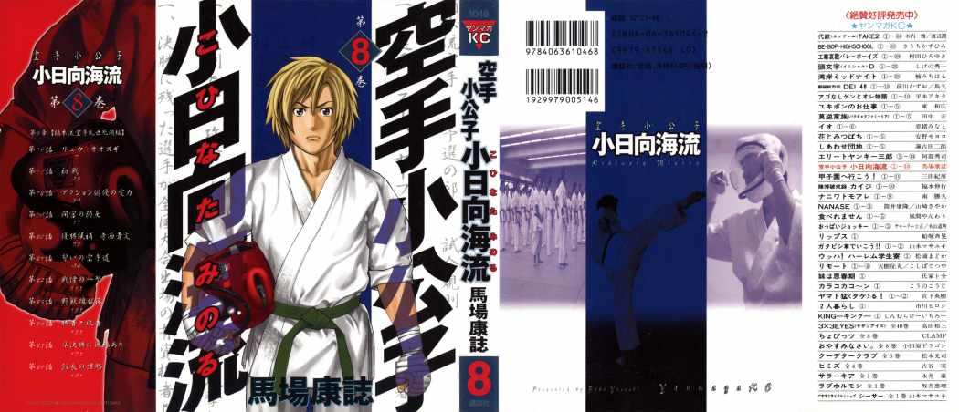 http://c5.ninemanga.com/es_manga/53/501/274171/def0f1c91a4533cc9c0d5262ba754644.jpg Page 1