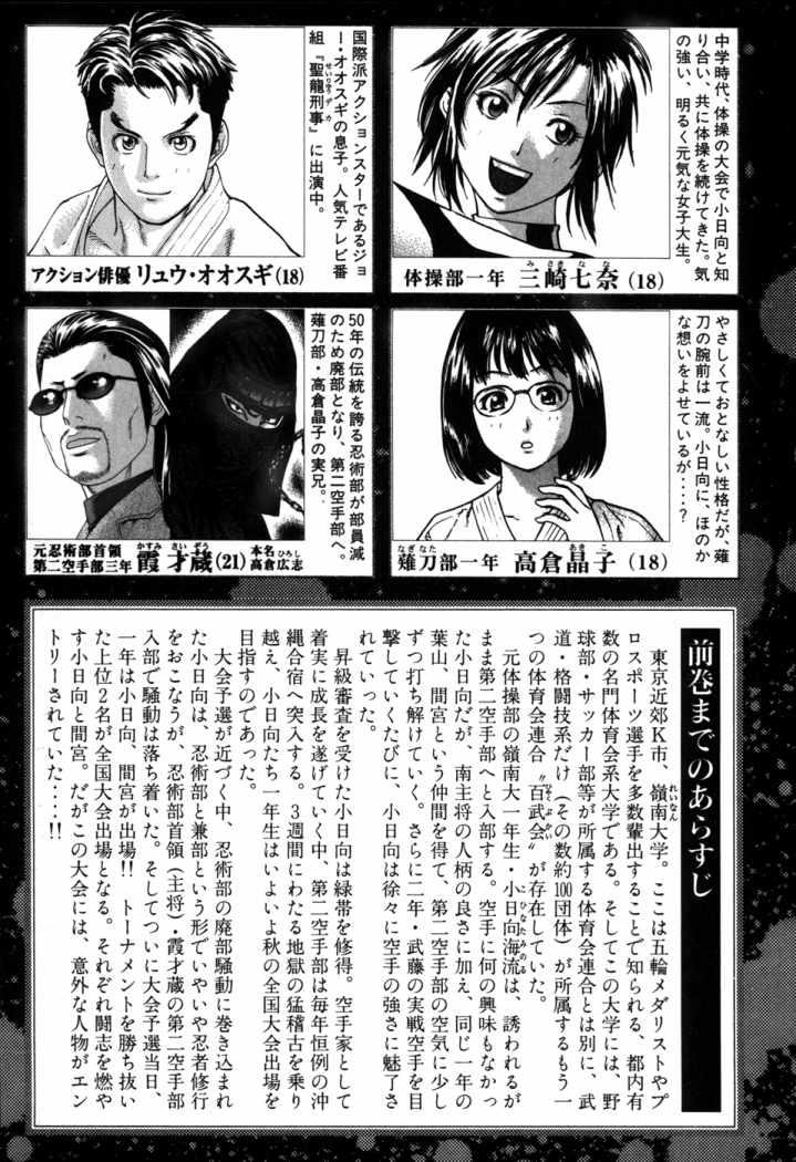 http://c5.ninemanga.com/es_manga/53/501/274171/f9e458fba5f6e1a47da54ede016d920d.jpg Page 9