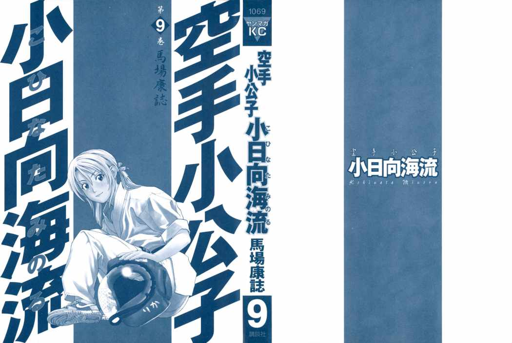 http://c5.ninemanga.com/es_manga/53/501/274191/03ce0331cbd983f1689e1eea65561cac.jpg Page 2