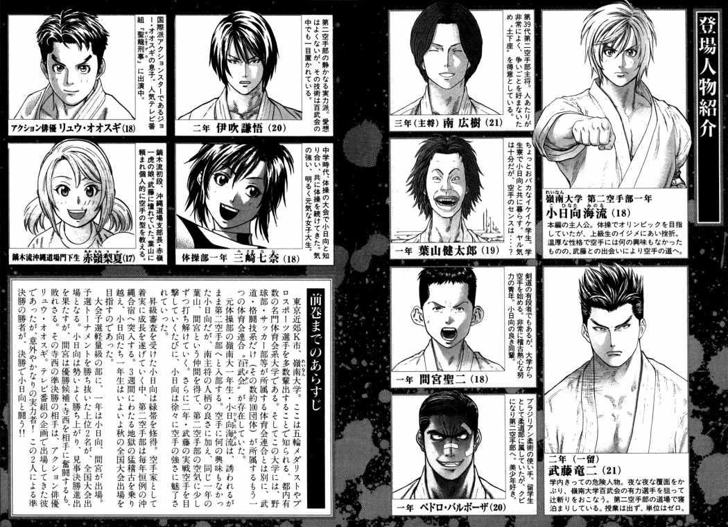http://c5.ninemanga.com/es_manga/53/501/274191/3b3d0dbecf4d7f2d5eca942e3adf354d.jpg Page 6