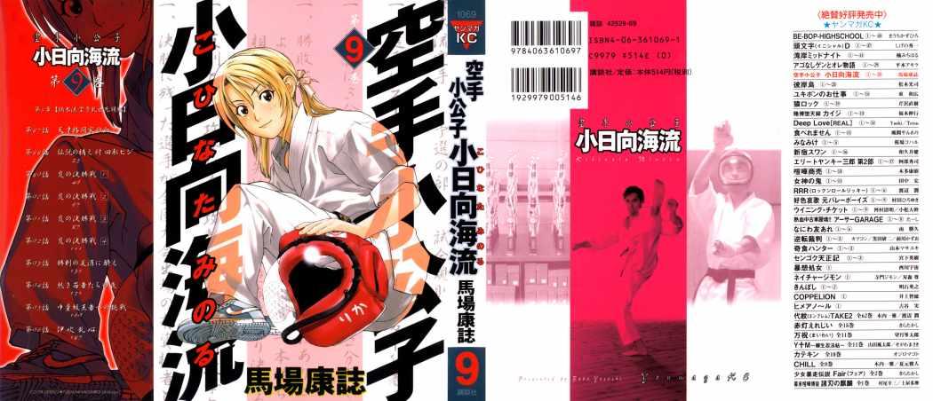 http://c5.ninemanga.com/es_manga/53/501/274191/bd8e6f05d9555af5d945c647a70995f1.jpg Page 1