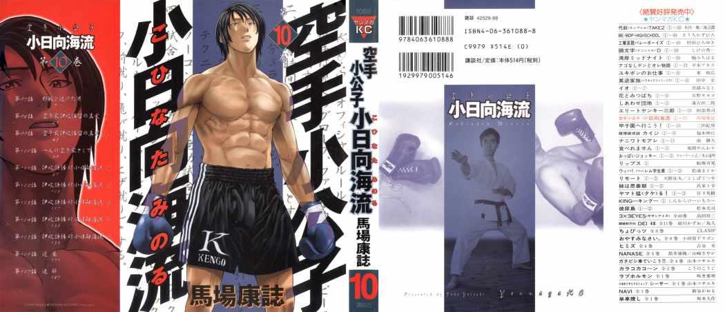 http://c5.ninemanga.com/es_manga/53/501/274210/88561cd999906a644093dd56a0a0c821.jpg Page 1