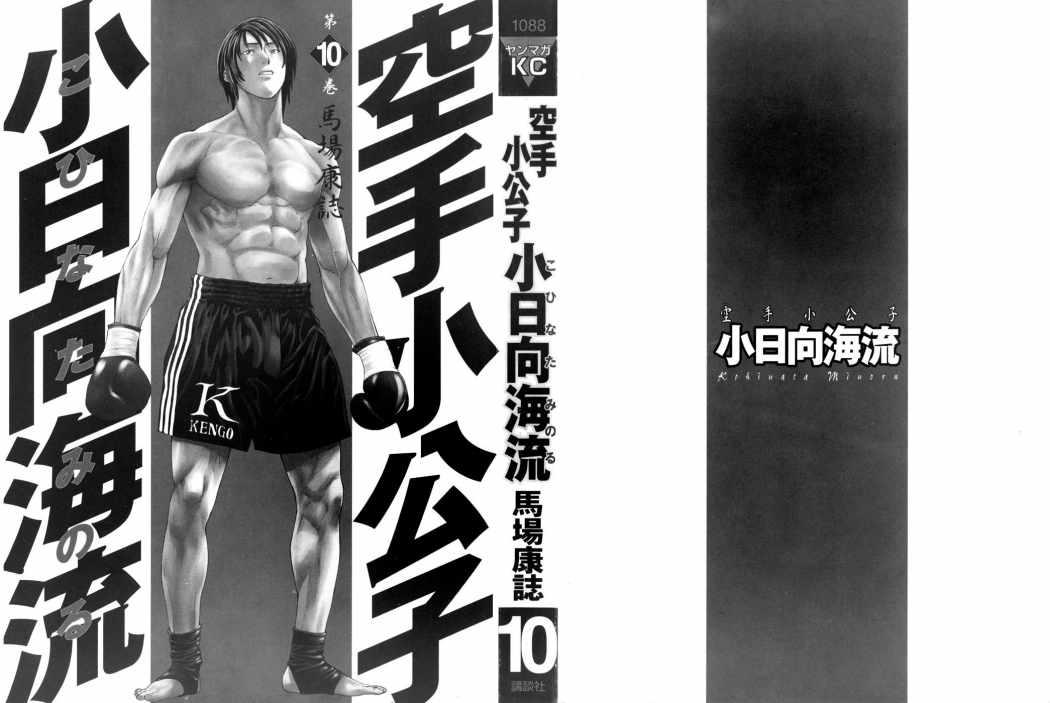 http://c5.ninemanga.com/es_manga/53/501/274210/a86ea301af0a9f217c89adede00f9b58.jpg Page 2