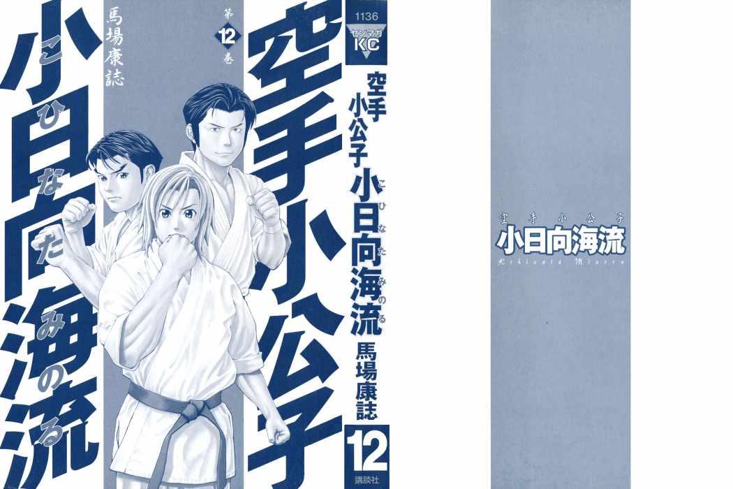 http://c5.ninemanga.com/es_manga/53/501/274252/49d9bbd25e45d554d29c86eeba06dc2b.jpg Page 3