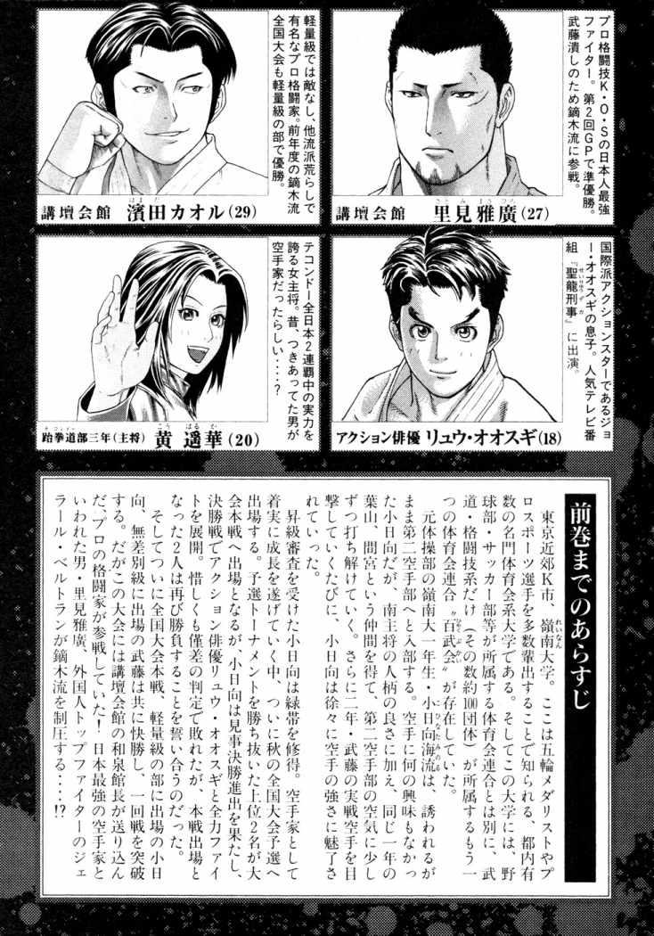 http://c5.ninemanga.com/es_manga/53/501/274252/b52b6fdb906d03eb3fbba47a3e70240d.jpg Page 6