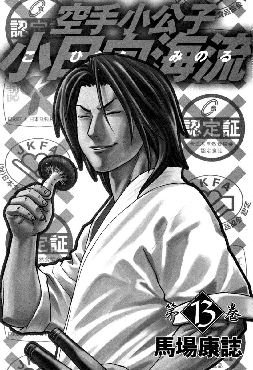 http://c5.ninemanga.com/es_manga/53/501/274275/31d37530d96ef5c7a0a7c8e847a1a5f3.jpg Page 5