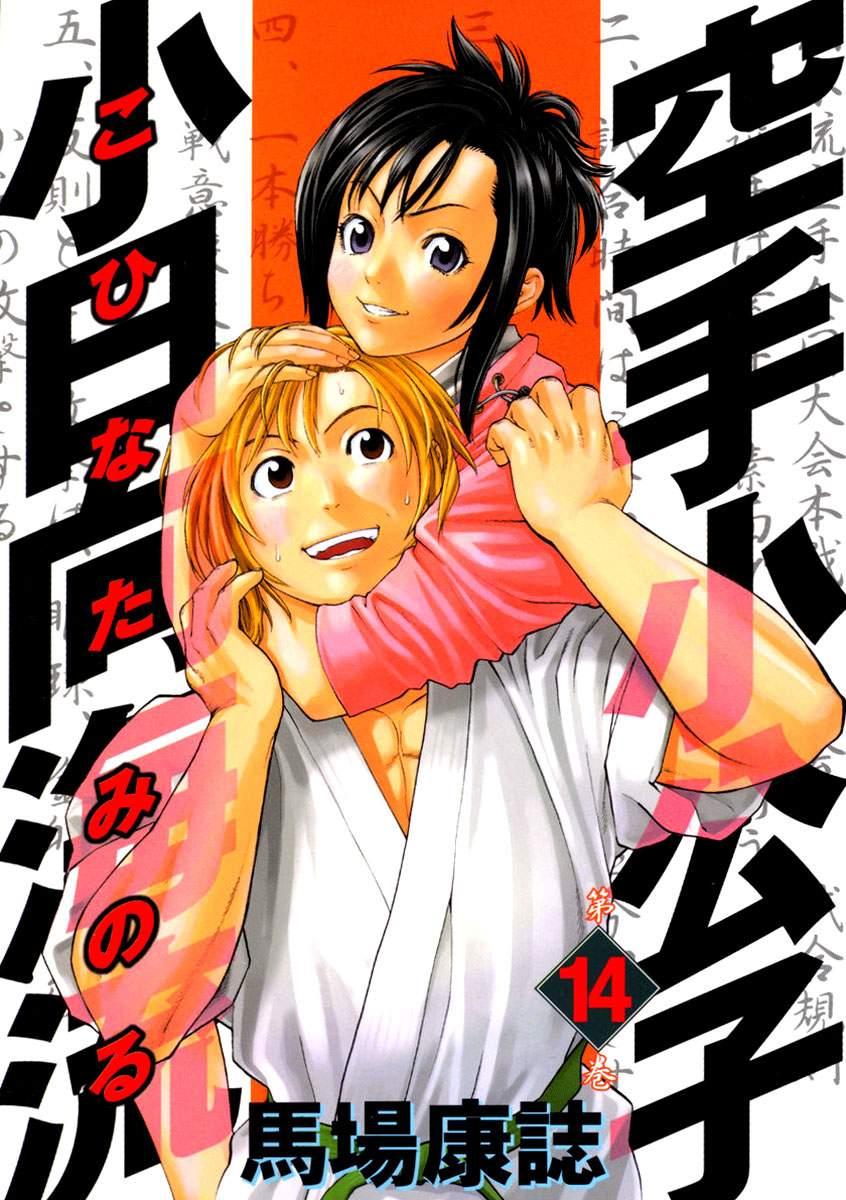 http://c5.ninemanga.com/es_manga/53/501/274299/a42c6d96e478f1d17de4125dd591e306.jpg Page 2