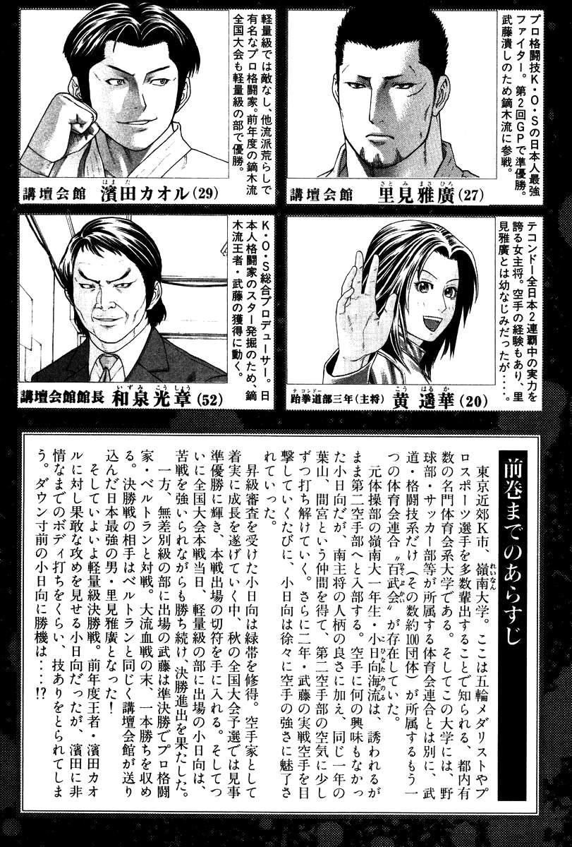 http://c5.ninemanga.com/es_manga/53/501/274323/6518ad0c59b7e9c7f81c9ac142a1a0e0.jpg Page 5