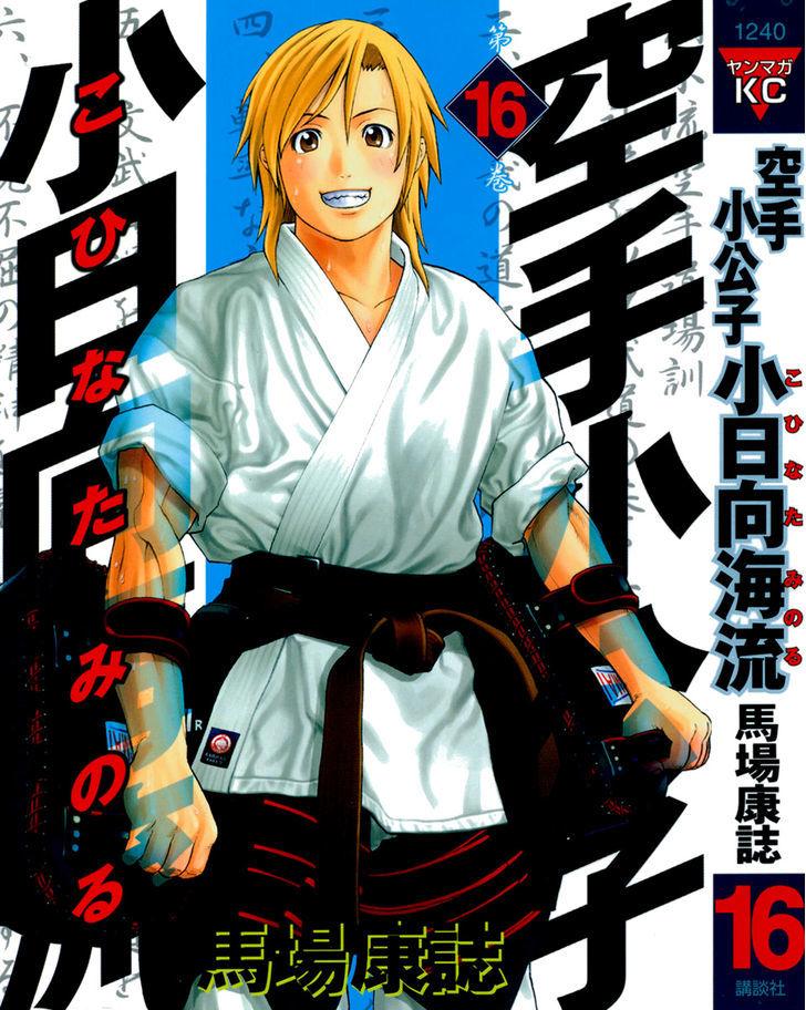 http://c5.ninemanga.com/es_manga/53/501/417994/334180b7535fe21ccb88c266c66904ba.jpg Page 2