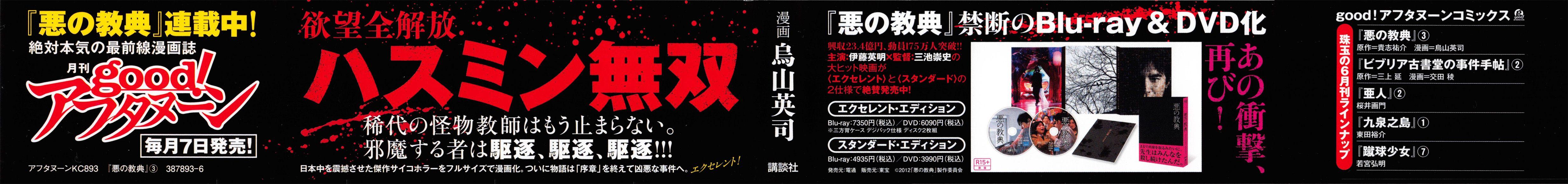http://c5.ninemanga.com/es_manga/pic2/3/19523/524169/edc250903655029fe0bef183aa4de288.jpg Page 2